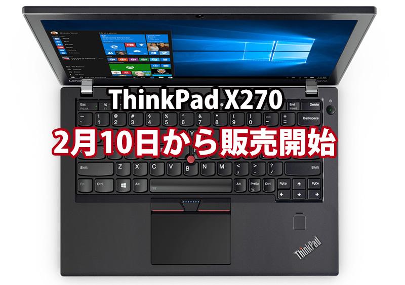 ThinkPad X270 発売日は?