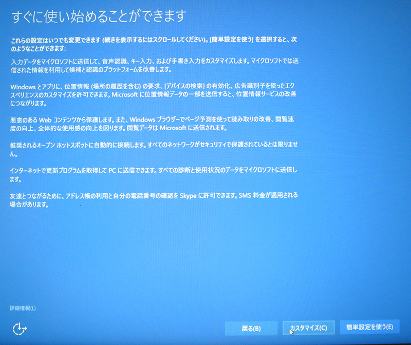 すぐに使い始めることが出来ます マイクロソフトのセキュリティ設定