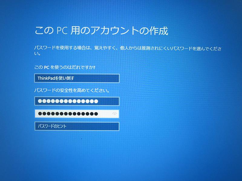 X270 アカウントやパスワードの設定
