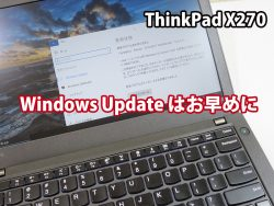 ThinkPad X270 Windows10 creators update 1703 後は更新時間がかかる