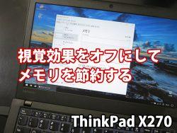 ThinkPad X270 視覚効果をオフにしてメモリを節約 Windows10