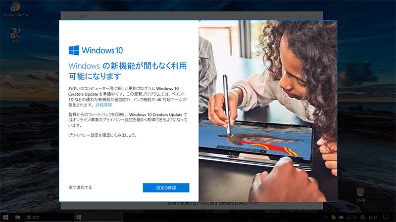 windows10 creators update 1703 お知らせ画面