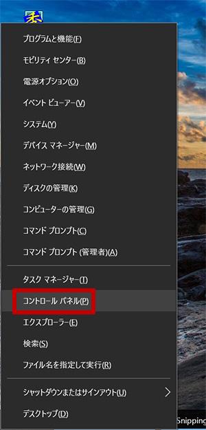 windowsボタン+Xでコントロールパネルを選択